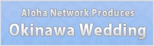 アロハネットワーク沖縄サイトへ